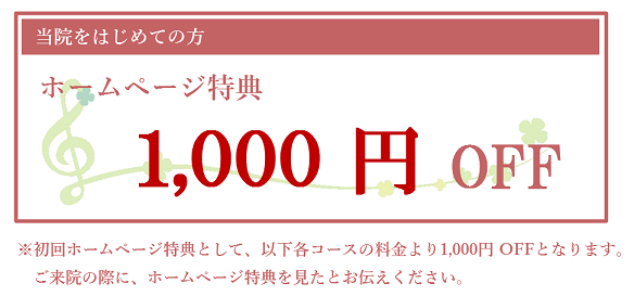 渋谷整体・渋谷カイロプラクティック ZENITHカイロプラクティック・初回ホームページ特典