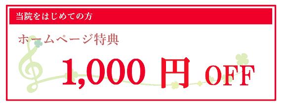 渋谷整体・渋谷カイロプラクティック|ZENITHカイロプラクティック・初回ホームページ特典