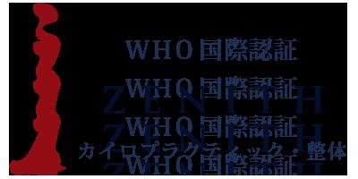 渋谷整体/渋谷カイロプラクティック|【国際基準矯正 ZENITH渋谷】渋谷で整体・カイロプラクティックをお探しの方へ<姿勢/骨格/頭蓋骨/背骨/骨盤矯正におすすめ>
